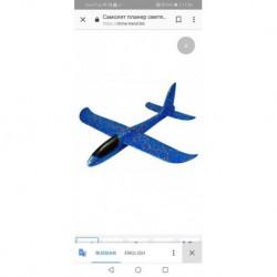 X-2837 Самолёт обычный