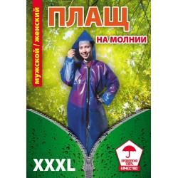X-3909 РЕ ПЛАЩ ВЗРОСЛЫЙ XXXL НА МОЛНИИ